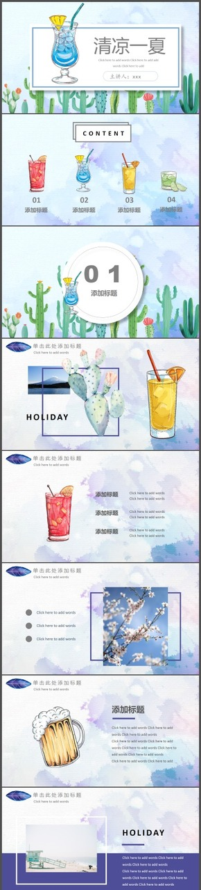 清凉一夏饮料冷饮广告公司简介动态ppt模板