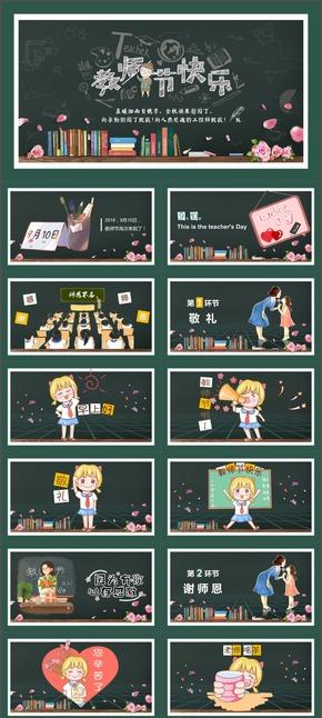 黑板风感恩教师节活动演示卡通主题PPT模板