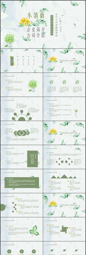 绿色小清新公司简介计划总结通用PPT模板