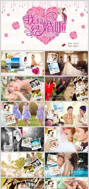 婚礼、婚庆、婚宴PPT模板