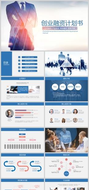 高端公司介绍企业宣传创业融资计划书PPT动画模板