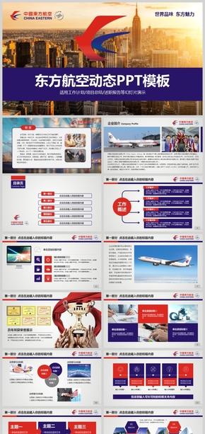 航空公司工作计划工作总结PPT模板
