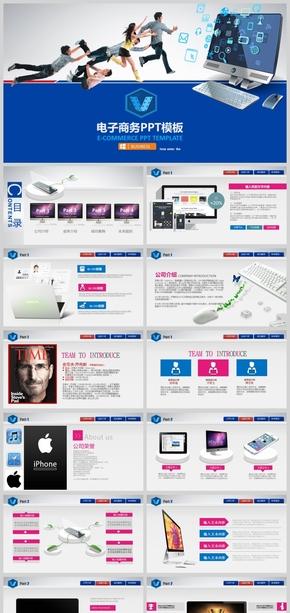 互联网、电子商务PPT模板