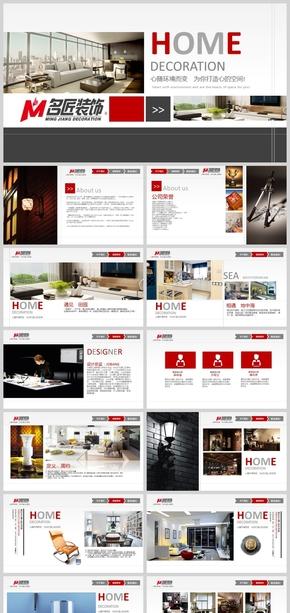 高档精美家居设计公司介绍品牌宣传产品介绍PPT模板