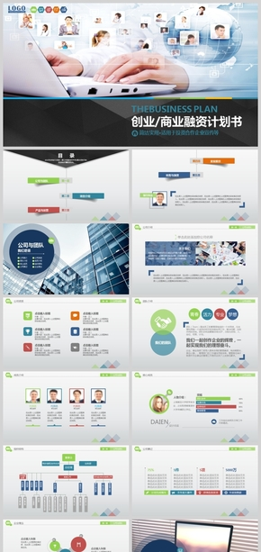 公司介绍企业宣传商业融资计划书PPT模板