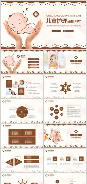 医疗医学儿童护理通用动态ppt模板