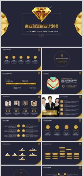简约时尚公司介绍企业宣传商业融资计划书PPT模板