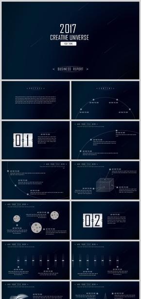 完美星空商业计划书公司介绍发布会PPT模板