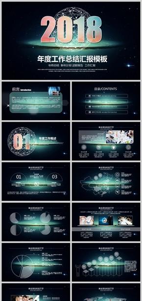 商务大气IOS风格201X年度总结ppt