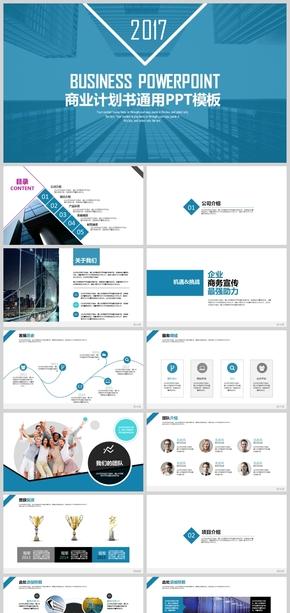 简约大气公司介绍企业宣传商业计划书PPT模板