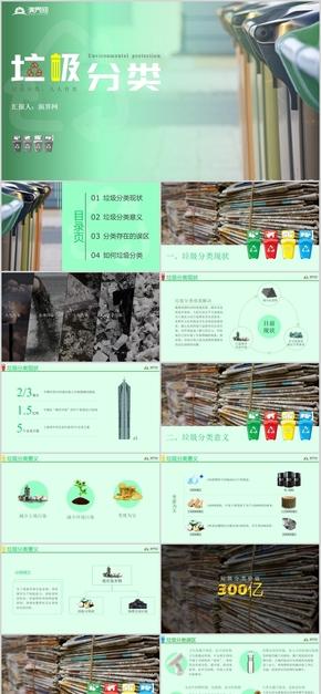 上海企业垃圾分类环保科普知识PPT模板