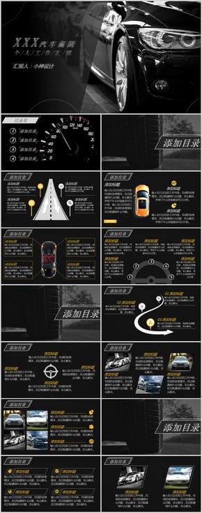 黑黄极速汽车行业工作汇报