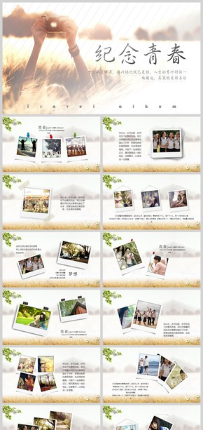 旅行日记青春纪念电子相册PPT模板