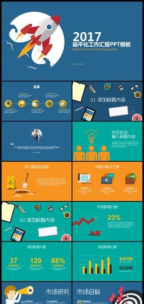 扁平化企業介紹產品發布PPT模板