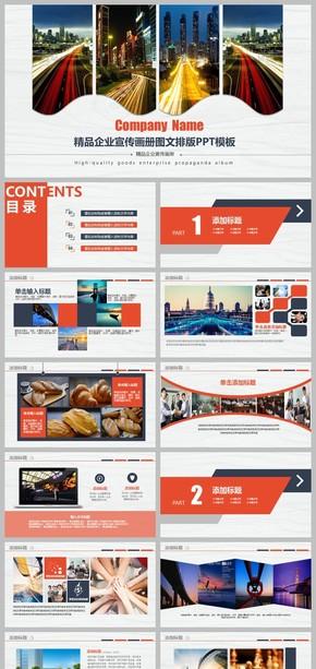 欧美风企业宣传画册图片展示PPT模板