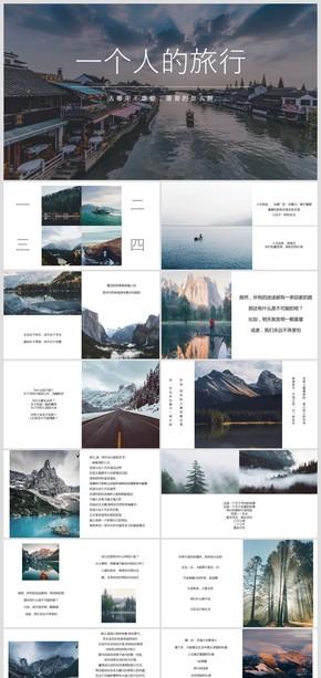 一个人的旅行相册PPT模板