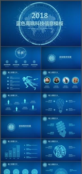 2018蓝色高端科技信息模板