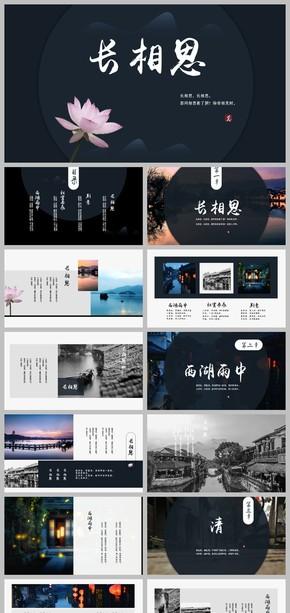 中国风画册PPT模板