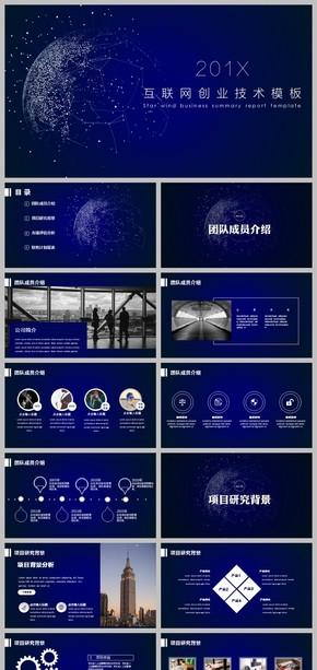 深蓝简约科技互联网创业计划书PPT模板