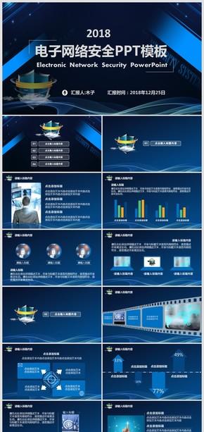 蓝色简约风电子网络安全PPT模板