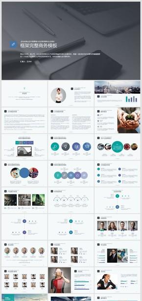 欧美蓝色清新风格商业融资计划书PPT模板