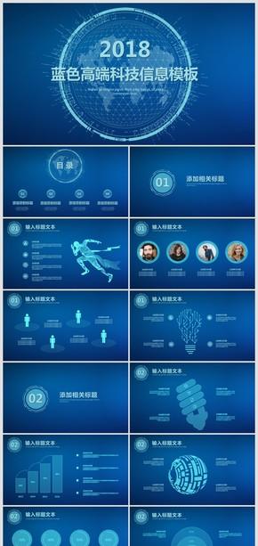蓝色高端科技信息技术PPT模板
