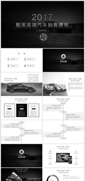 黑白简约酷黑高端汽车销售PPT模板