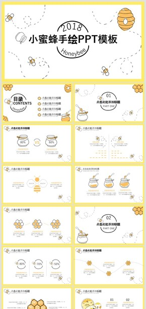 黄色小蜜蜂手绘PPT动态模板