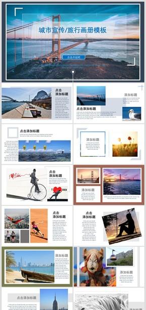 城市宣传相册-旅行画册模板