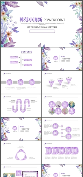 唯美高雅小清新清新紫色花朵PPT模板