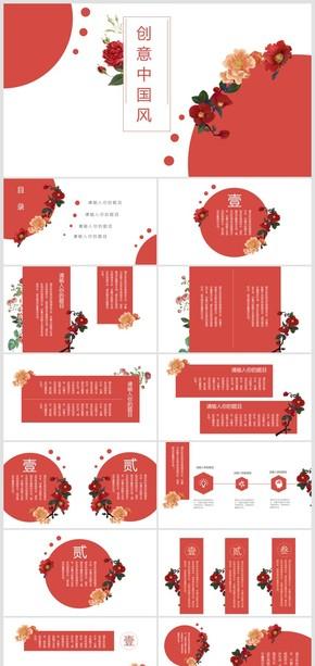 红色创意中国风排版式动态PPT模板