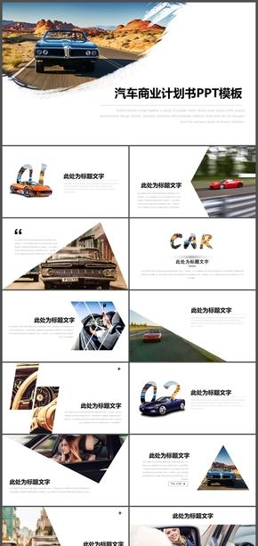 黑色杂质风汽车商业计划书PPT模板