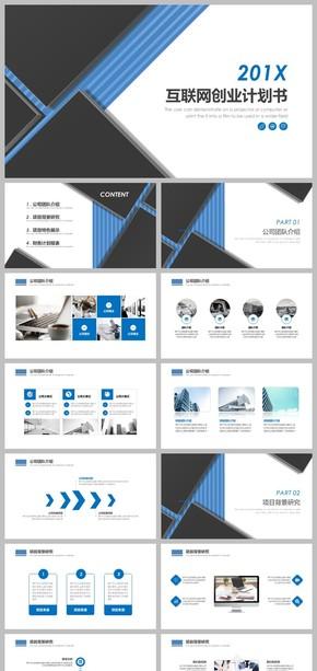 蓝色扁平化互联网创业计划书PPT模板