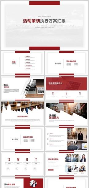 红色简约风格活动策划执行方案PPT模板