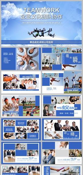 企业文化宣传画册团队协作PPT模板