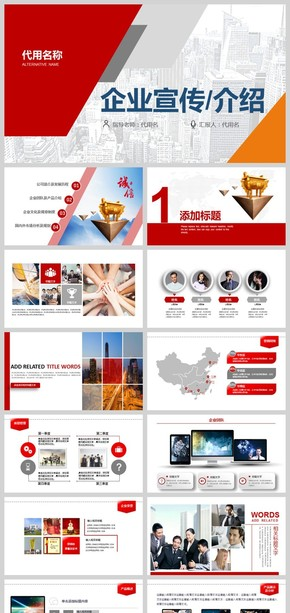 微立体大气高端公司宣传企业介绍产品推广企业文化营销策划PPT模板