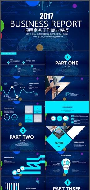 互联网科技会议企业产品介绍PPT模板