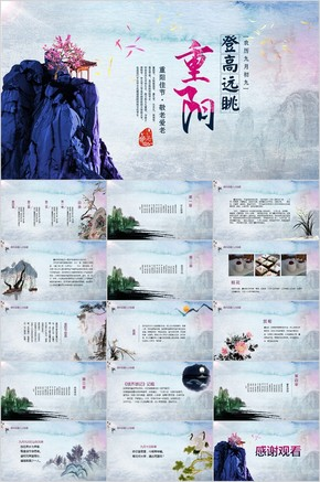 中国风九九重阳节民族风俗节日PPT模板