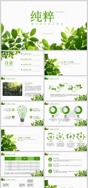 小清新绿色植物产品介绍PPT模板