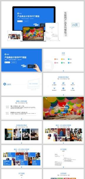 扁平化蓝色产品介绍PPT模板
