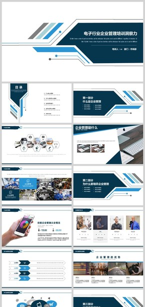 蓝色简约电子行业企业管理培训PPT模板