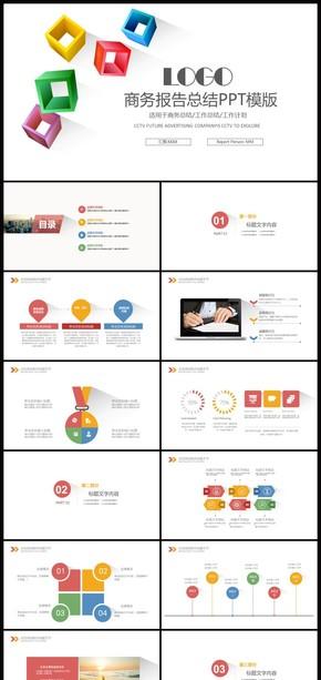 长投影商务工作总结计划PPT模板