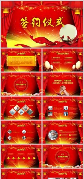 紅色中國風黨政機關簽約儀式啟動PPT模板