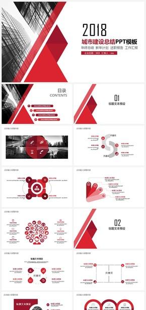 红色城市建设ppt模板