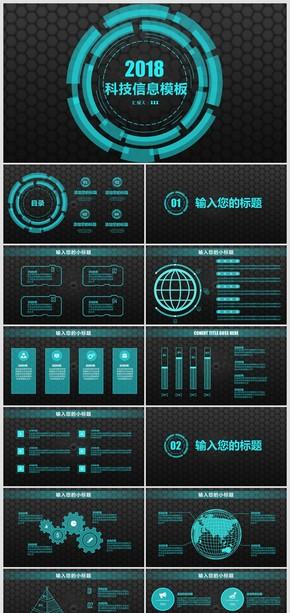 科技信息技术PPT模板