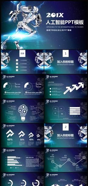 人工智能科技项目商务通用PPT动态模板