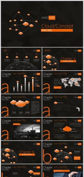 互联网云科技云概念PPT模板