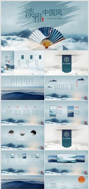 復古中國風中國傳統文化古典扇子淡雅云朵天空高端文化宣傳PPT