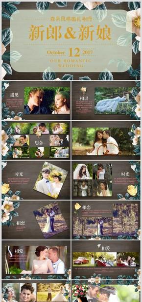 森系婚礼相册PPT模板