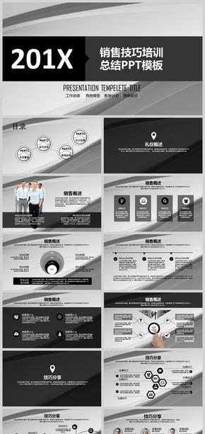 黑白时尚大气销售培训技巧PPT模板